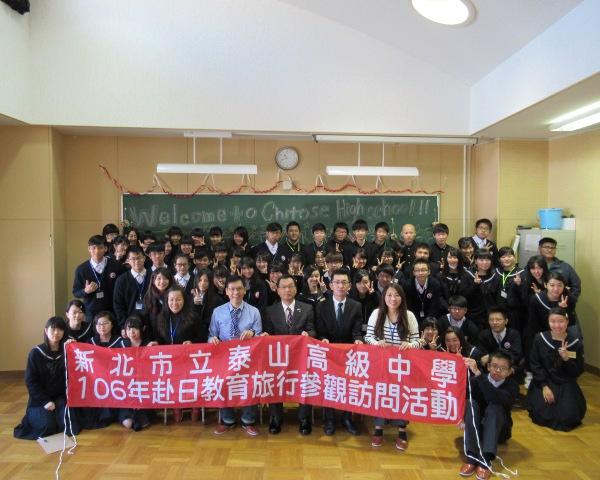 北海道訪日教育旅行促進協議会