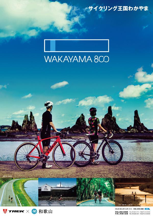 WAKAYAMA800