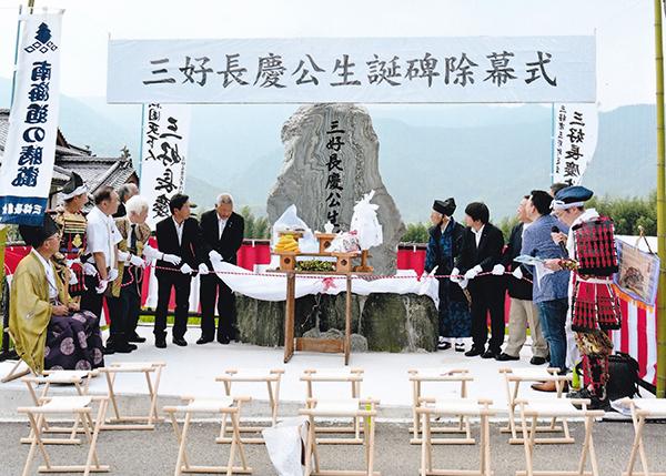 三好長慶の生誕碑