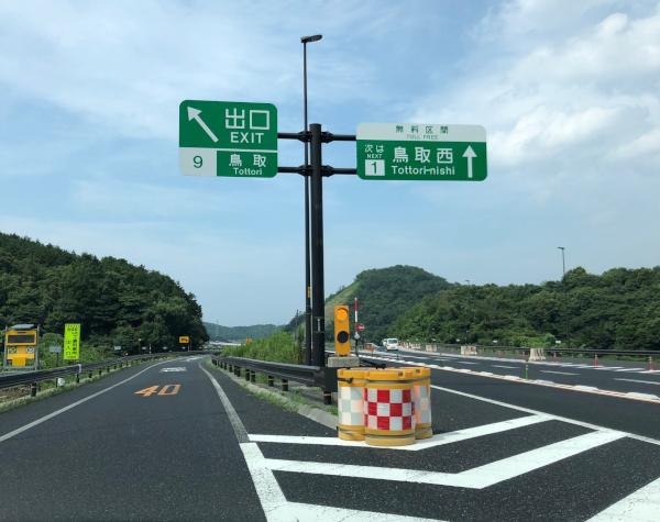鳥取西道路