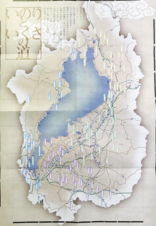 戦国大名と征くびわ湖百八霊場