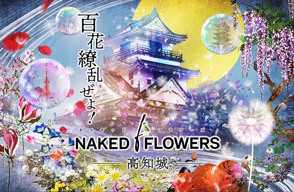 NAKED FLOWERS高知城